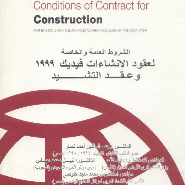 الشروط العامة والخاصة لعقود الإنشاءات فيديك 1999م