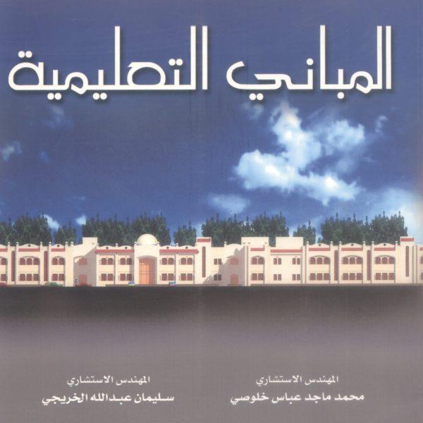المباني التعليمية 1
