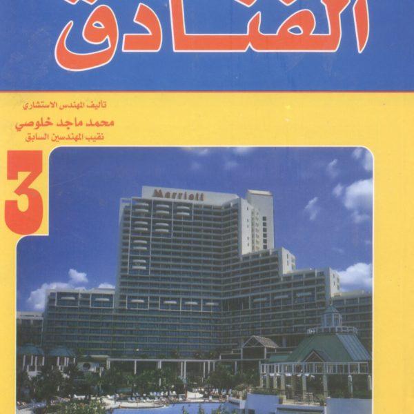 الموسوعة الهندسية المعمارية الفنادق 1