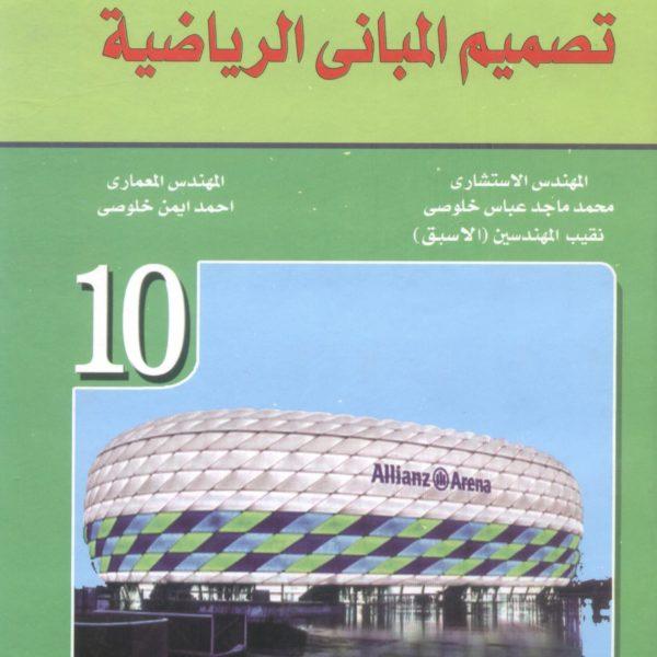 الموسوعة الهندسية المعمارية تصميم المباني الرياضية 1