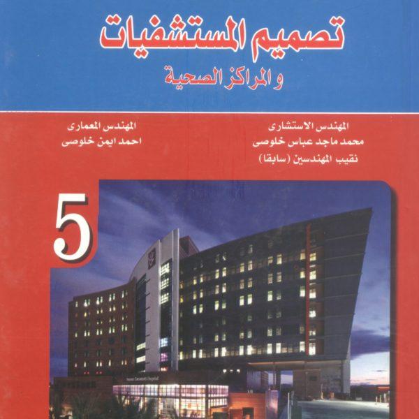الموسوعة الهندسية المعمارية تصميم المستشفيات 1