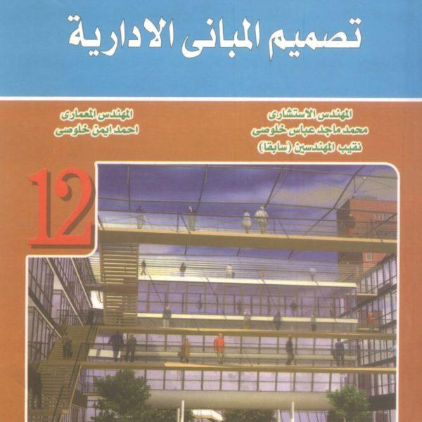 الموسوعه الهندسية المعمارية تصميم المباني الإدارية 1