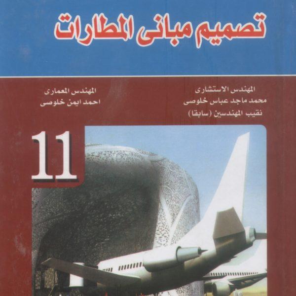 الموسوعه الهندسية المعمارية تصميم مباني المطارات 1