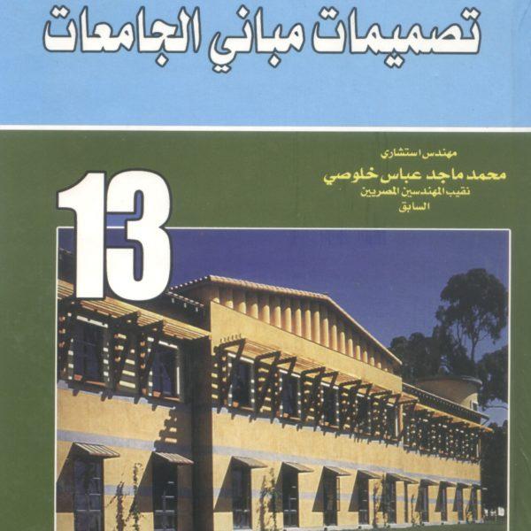 تصميمات مباني الجامعات 1