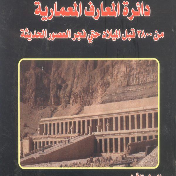 دائرة المعارف المعمارية من 3800 قبل الميلاد حتى فجر العصور الحديثة ج1