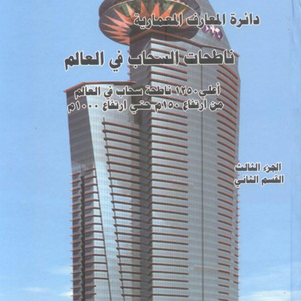 دائرة المعارف المعمارية ناطحات السحاب في العالم اعلى 1250 ناطحه ج 3 القسم الثاني
