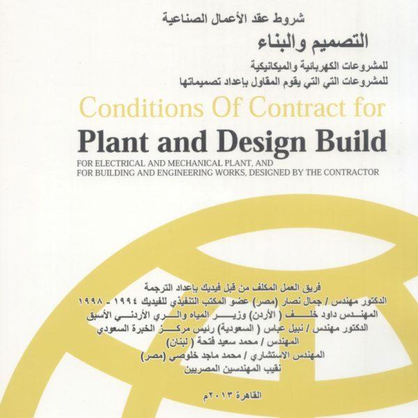 شروط عقد الأعمال الصناعية -- التصميم والبناء