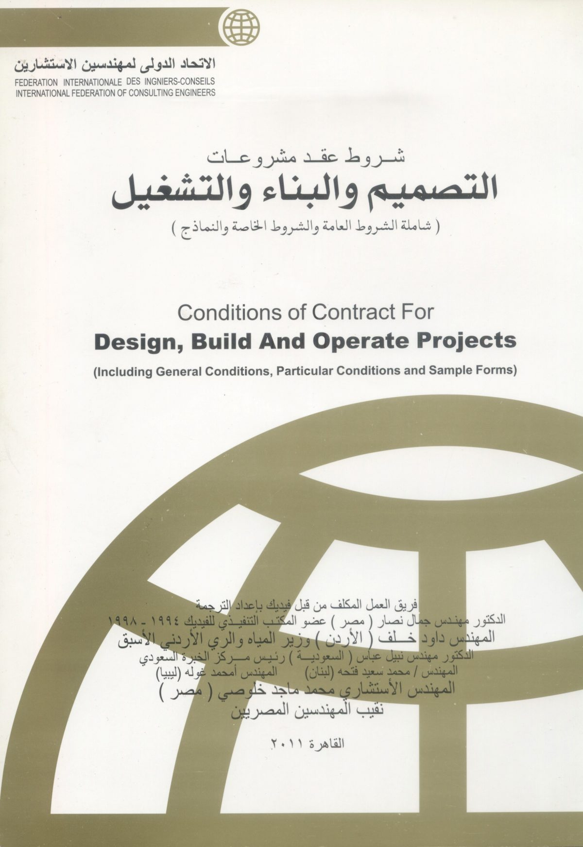 شروط عقد مشروعات التصميميم والبناء والتشغيل