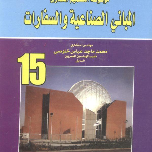 موسوعة التصميم المعماري المباني الصناعية والسفارات 1