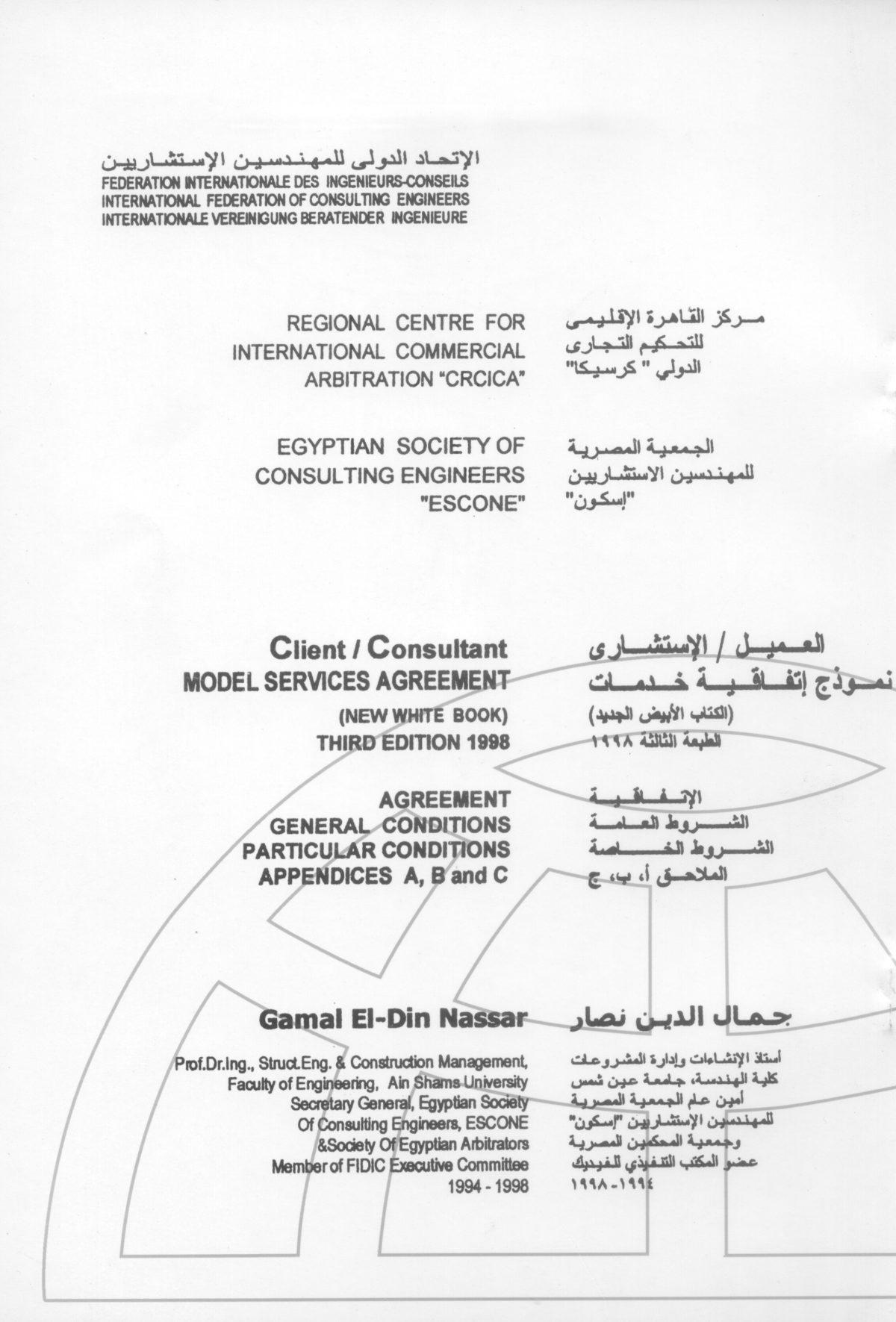 نموذج اتفاقية خدمات الكتاب الابيض الجديد