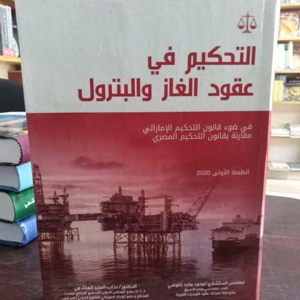 التحكيم في عقود الغاز والبترول ( في ضوء القانون الاماراتي مقارنة بالقانون المصري )