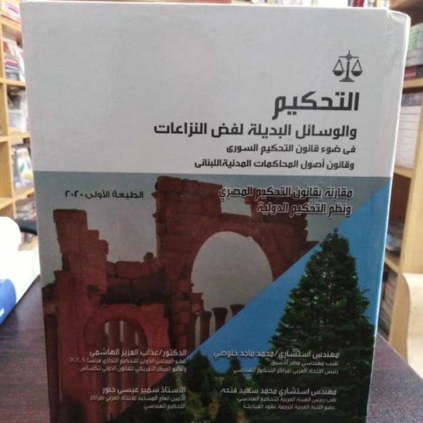 التحكيم والوسائل البديلة لفض المنازعات في ضوء القانون السوري والبناني )