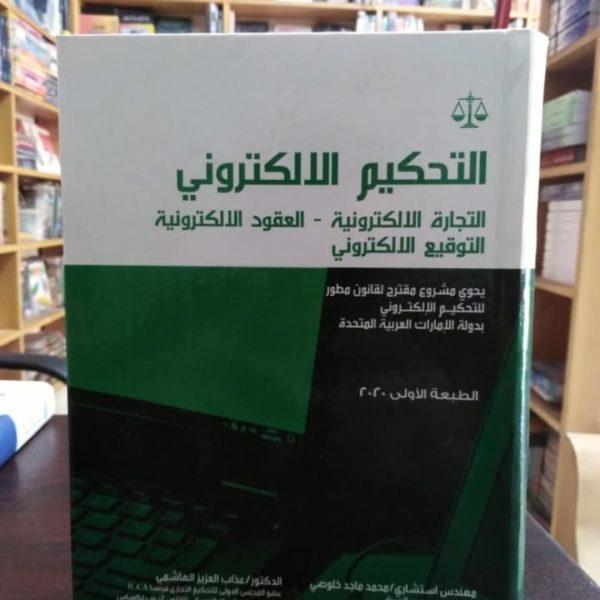 التحكيم الالكتروني ( التجارة الالكترونية - العقود الالكترونية - التوقيع الالكتروني )
