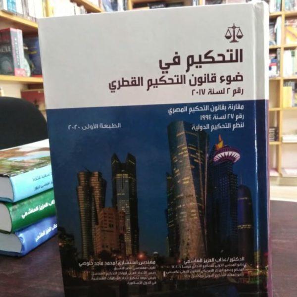 التحكيم في ضوء قانون التحكيم القطري