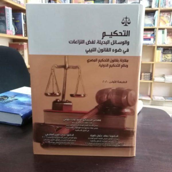 التحكيم ( والوسائل البديلة لفض المنازعات في ضوء القانون الليبي )