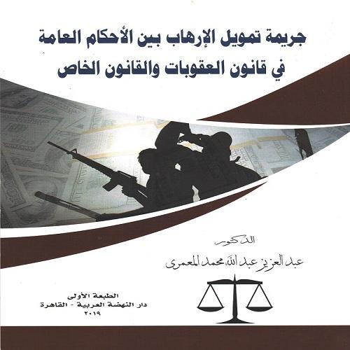جريمة-تمويل-الارهاب-بين-الاحكام-العامة-في-قانون-العقوبات-والقانون-الخاص