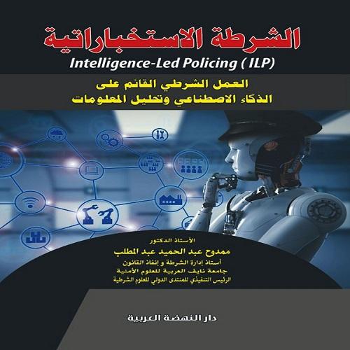 الشرطة-الاستخباراتية -العمل-الشرطى-القائم-على-الذكاء-الاصطناعى-وتحليل-المعلومات