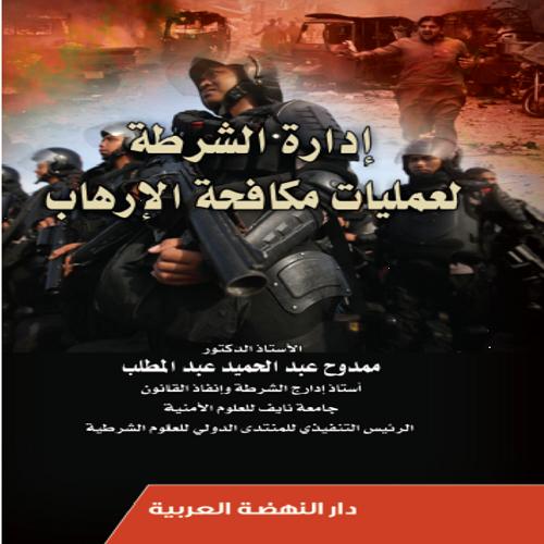 ادارة-الشرطة-لعمليات-مكافحة-الارهاب