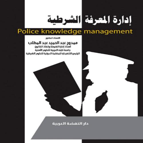 ادارة المعرفة الشرطية Police Knowledge management