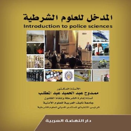 المدخل للعلوم الشرطية Introdution to Police Sciences