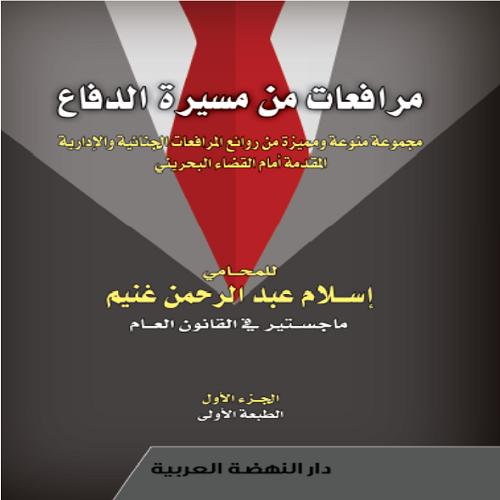 مرافعات من مسيرة الدفاع مجموعة منوعة ومميزة من روائع المرافعات الجنائية والادارية المقدمة امام القضاء البحريني