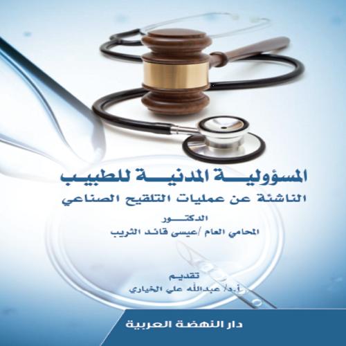 المسؤولية المدنية للطبيب الناشئة عن عمليات التلقيح الصناعي