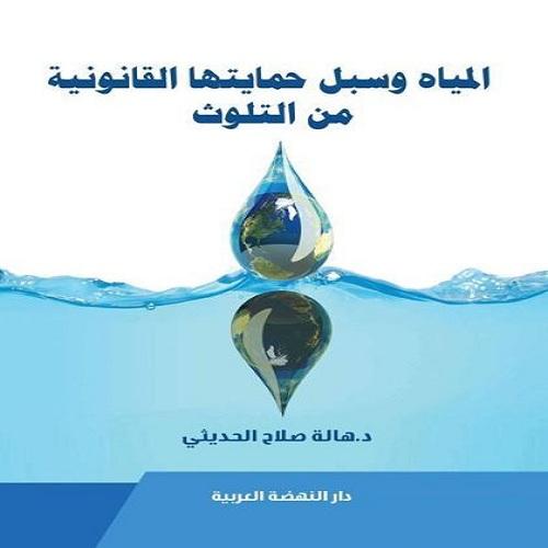 المياه وسبل حمايتها القانونية من التلوث