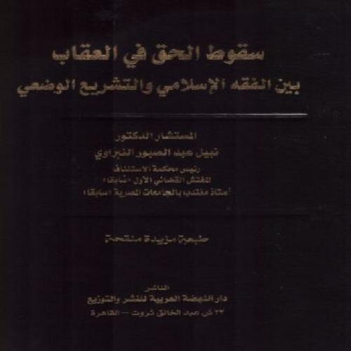 سقوط الحق في العقاب بين الفقه الاسلامي والتشريع الوضعي