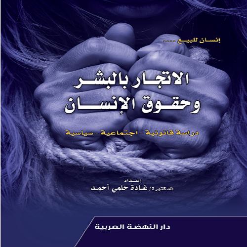 الاتجار بالبشر وحقوق الانسان دراسة قانونية - اجتماعية - سياسية