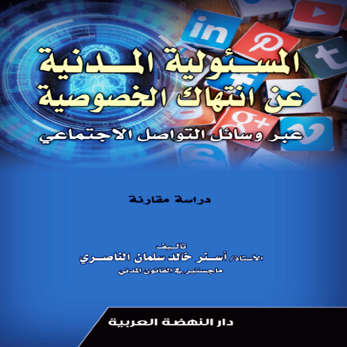 المسئولية المدنية عن انتهاك الخصوصية عبر وسائل التواصل الاجتماعي دراسة مقارنة