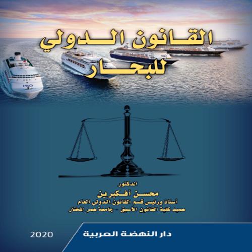 القانون الدولي للبحار