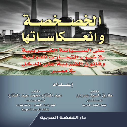 الخصخصة وانعكاسها على السياسة الضريبية في ضوء التجارب الدولية وقانون الضريبة على الدخل