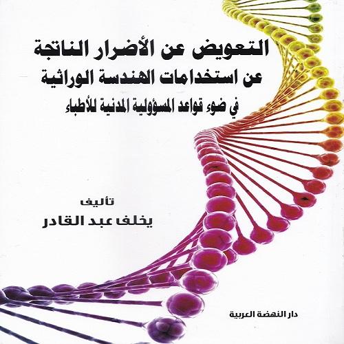 التعويض عن الاضرار الناتجة عن استخدامات الهندسة الوراثية في ضؤ قواعد المسؤولية المدنية للاطباء