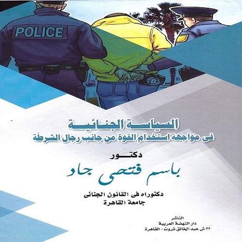 السياسة الجنائية في مواجهة استخدام القوة من جانب رجال الشرطة