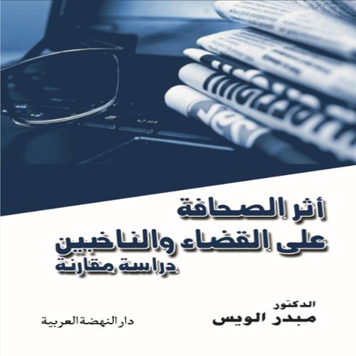 اثر الصحافة علي القضاء والناخبين دراسة مقارنة