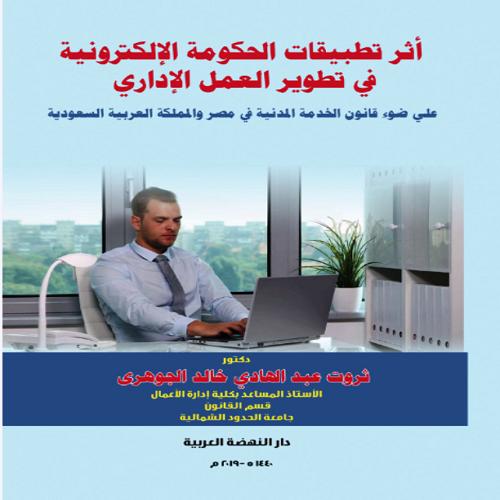 اثر تطبيقات الحكومة الالكترونية في تطوير العمل الاداري علي ضؤ قانون الخدمة المدنية في مصر والمملكة العربية السعودية