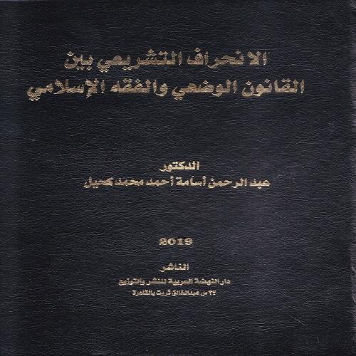 الانحراف التشريعي بين القانون الوضعي والفقه الاسلامي
